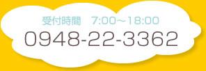 Tel:0948-22-3362 7:00~18:00
